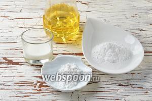 Для работы нам понадобится сахарная пудра, картофельный крахмал, молоко, подсолнечное масло без запаха.