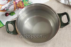 Для маринада в 1 литре холодной питьевой воды растворить 1 ст. л. соли и 2 ст. л. сахарного песка. Довести до кипения, добавить 3 лавровых листа, вишнёвый свежий лист (5-7 штук), семена кориандра, тмина и укропа (по 1 ч. л.), по 5 горошин чёрного и душистого перцев, 3 бутона гвоздики. Довести до кипения, кипятить 5 минут.
