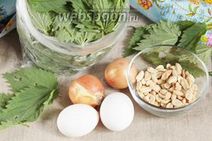 Для приготовления начинки потребуются следующие ингредиенты: листья молодой крапивы, лук репчатый, арахис, яйцо куриное.