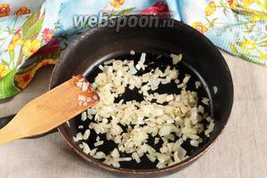 Лук репчатый 50 г мелко порезать и обжарить в небольшом количестве растительного масла (1-2 ст. л.) до золотистого цвета.