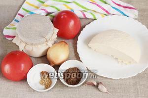 Для приготовления Шахи панир потребуются следующие ингредиенты: сыр «Панир», лук репчатый, помидоры, чеснок, сливки, смесь гарам масала, соль, сахар, имбирь молотый, перец красный острый, масло сливочное для обжарки.