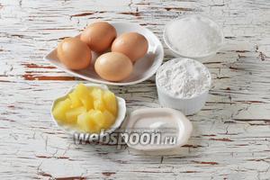 Для работы нам понадобятся яйца, мука, сахар, разрыхлитель, консервированный ананас.
