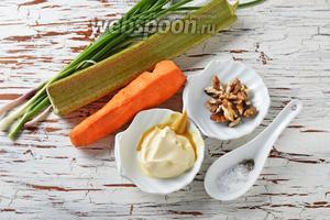 Для работы нам понадобится ревень, морковь, грецкие орехи, зелёный лук, чеснок, сметана, горчица, соль, чёрный молотый перец.