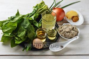 Для работы нам понадобится фарш из хека, свежий шпинат, лук репчатый, лук зелёный, яичный белок, пшеничная мука, белое сухое вино, горчица в зёрнах дижонская, рыбный бульон, соль, чёрный молотый перец.