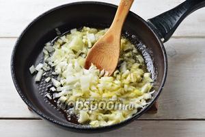 Репчатый лук 50 г очистить, нарезать кубиками и обжарить на сливочном масле 2 ст. л. до лёгкой золотистости.