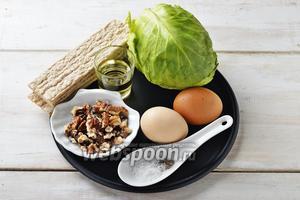 Для работы нам понадобится молодая белокочанная капуста, яйца, грецкие орехи, ржаные хлебцы, подсолнечное масло, соль, чёрный молотый перец.