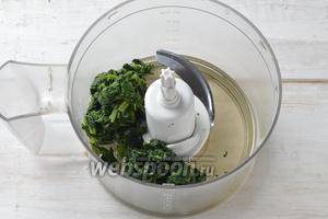Поместить подготовленный шпинат и подсолнечное масло 100 мл в чашу кухонного комбайна (насадка металлический нож).