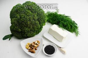 Чтобы приготовить закуску, нужно взять брокколи, грецкие орехи, кунжут, укроп, чеснок, соль, перец чёрный, сыр сливочный Буко.