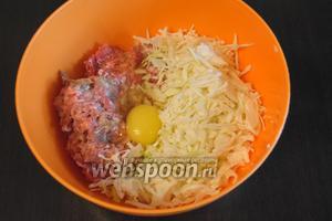 Соединить мясной фарш (250 г), нашинкованную капусту (250 г), 1 яйцо, посолить, поперчить, добавить обжаренные овощи, перемешать.