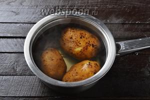 Картофель 4 шт. тщательно промыть (от кожуры очищать не нужно). Выложить в кастрюлю с кипящей водой и проварить 5 минут.