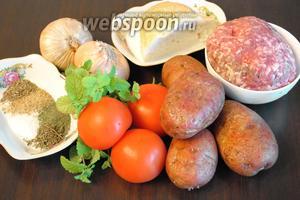 Подготовить необходимые продукты: фарш, батон, молоко, лук, помидоры, соль, специи, зелень, картофель.
