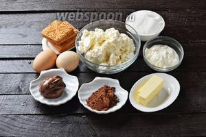 Для работы нам понадобится творог, сливочное масло, печенье (типа «Топлёное молоко»), какао, шоколадная паста «Нутелла», сметана, сахар, яйца.