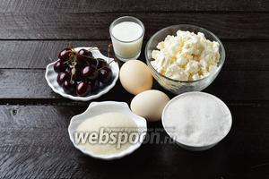 Для работы нам понадобится свежая вишня, творог, яйца, сахар, кефир, манная крупа.