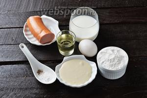 Для работы нам понадобится варёная колбаса, молоко, сметана, пшеничная мука, соль, чёрный молотый перец, яйцо, подсолнечное масло.