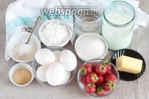 Для приготовления торта Фрезье потребуются следующие ингредиенты: клубника свежая, яйца куриные, сахарный песок, кукурузный крахмал, молоко, вода питьевая, мука пшеничная, ванилин, разрыхлитель, желатин, масло сливочное.