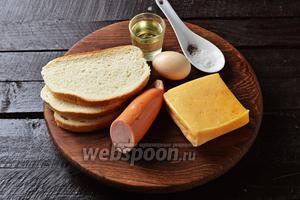 Для работы нам понадобится белый хлеб, яйца, варёная колбаса, твёрдый сыр, подсолнечное масло, соль, чёрный молотый перец.