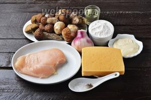 Для работы нам понадобится куриное филе, лесные грибы  (у меня смесь лесных грибов), лук, твёрдый сыр, сливки (у меня густые фермерские сливки), пшеничная мука, подсолнечное масло, соль, чёрный молотый перец.