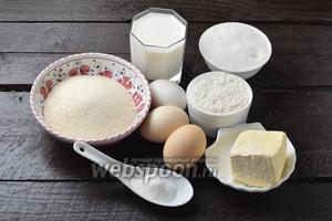 Для работы нам понадобится крупа манная, мука, кефир, яйца, разрыхлитель, сливочное масло, сахар.