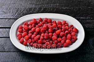 Малину (2 стакана) перебрать. Удалить испорченные и помятые ягоды. Лесную малину или чистую малину из своей дачи лучше не мыть. Если вы не уверены в чистоте ягод, их можно быстро промыть и тщательно просушить, разложив в 1 слой.