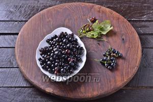 Ягоды смородины (1 стакан) тщательно перебрать. Удалить листья, черешки, повреждённые, зелёные и испорченные ягоды.