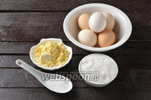 Для работы нам понадобится кукурузная мука тонкого помола, сахар, ванильный сахар, яйца, разрыхлитель, соль.