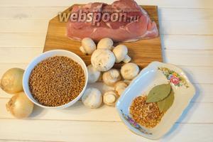 Подготовить набор продуктов: мясо свинины, гречневую крупу, шампиньоны, лук, специи, лавровый лист, растительное масло.