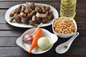 Для работы нам понадобится нут, свежие лесные грибы, лук, морковь, чеснок, подсолнечное масло, соль, чёрный молотый перец.