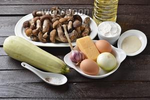 Для работы нам понадобится кабачок, свежие лесные грибы, яйца, репчатый лук, чеснок, подсолнечное масло, соль, чёрный молотый перец, сметана, сыр.