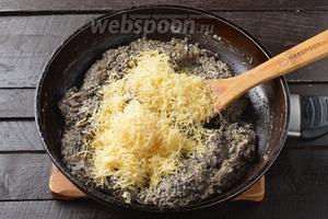 Снять с огня. Немного охладить, а затем подмешать натёртый на мелкой тёрке сыр 75 г и быстро перемешать. Сыр должен расплавиться и раствориться в грибной массе.