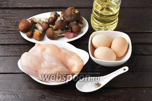 Для работы нам понадобится куриное филе, лесные грибы, яйца, подсолнечное масло, соль, чёрный молотый перец, чеснок.