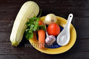 Для работы нам понадобится кабачок, помидоры, репчатый лук, чеснок, соль, подсолнечное масло, свежая петрушка, морковь.