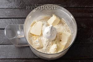 Приготовим тесто. Для этого в чаше кухонного комбайна (насадка металлический нож) соединить просеянную муку 200 г, 1 щепотку соли, 0,5 ч. л. разрыхлителя, нарезанное кусочками холодное сливочное масло (125 г). Измельчить до образования мелкой крошки.