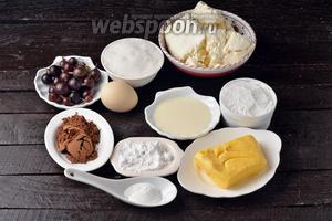 Для работы нам понадобится сливочное масло, сметана, яйца, картофельный крахмал, разрыхлитель, соль, сахар, ванильный сахар, крыжовник, творог, мука.