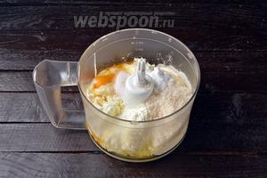 За это время приготовим начинку. Для этого в чаше кухонного комбайна (насадка металлический нож) соединить творог (350 г), сметану (150 г), 3 яйца, сахар (6 ст. л.), ванильный сахар (20 г), картофельный крахмал (2 ст. л.).