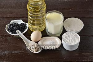 Для работы нам понадобится мука, яйцо, простокваша, соль, сахар, подсолнечное масло, живые дрожжи, черника.
