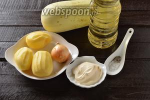 Для работы нам понадобится картофель, кабачок, репчатый лук, сметана, подсолнечное масло, соль, чёрный молотый перец.