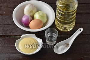 Для работы нам понадобится лук, яйца, майонез, столовый уксус, соль, чёрный молотый перец, подсолнечное масло.