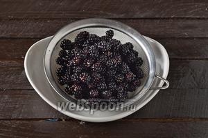 Ежевику 300 г перебрать, удалив испорченные и повреждённые ягоды. Если вы не уверены в чистоте ягод, то их следует аккуратно промыть под проточной водой и просушить, разложив в один слой на кухонной доске.
