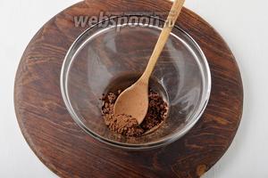 В миске соединить подсолнечное масло 2 ст. л. и какао 1 ст. л. Тщательно растереть до образования однородной массы.
