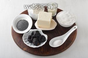 Для работы нам понадобится сливочное масло, чернослив, сахар, ванильный сахар, соль, винный уксус, мак, сметана, пшеничная мука.