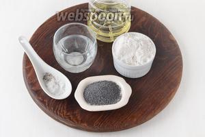 Для работы нам понадобится пшеничная мука, мак, соль, чёрный молотый перец, вода, подсолнечное масло.