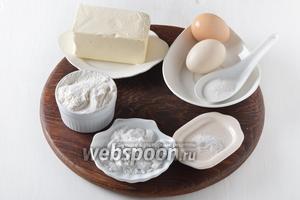 Для работы нам понадобятся яйца, соль, сливочное масло (сливочный маргарин высокого качества), сахарная пудра, разрыхлитель, пшеничная мука.