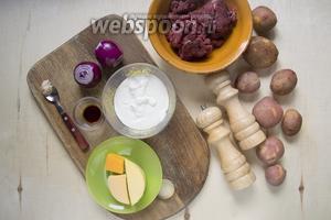 Подготовить продукты: говяжий фарш, картошку, лук, чёрный перец, соль, сметану, соевый соус, сыр и хрен.