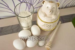 Для начала подготовим продукты: тщательно моем яйца, отмеряем 100 грамм муки (чуть больше половины стакана) и 250 мл мёда (стакан). Следует позаботься и о посуде, в которой мы будем готовить тесто. Для взбивания желтков достаточно будет небольшого стакана, а вот для белков нужна высокая просторная форма, причём идеально сухая и без единой капли жира. Если до бисквита в миске готовилось какое-либо масляное тесто, лучше протереть миску лимонным соком и вытереть насухо. Из-за жира и воды белки взбиваются намного хуже.