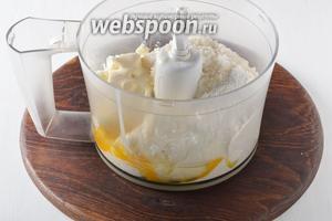Сначала приготовим начинку. Для этого соединить в чаше кухонного комбайна (насадка металлический нож) 400 г творога, 40 г сметаны, 80 г сахара, 1 яйцо, 1 белок, 60 г муки.
