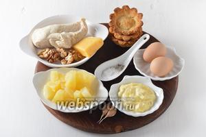 Для работы нам понадобится куриное филе, яйца, консервированные ананасы, твёрдый сыр, грецкие орехи, чеснок, майонез, соль, чёрный молотый перец, песочные тарталетки.