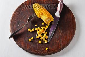 Молодую кукурузу (1 кочан) отварить до готовности. Срезать острым ножом зёрна.