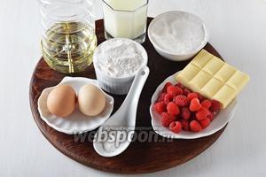 Для работы нам понадобится мука, разрыхлитель, соль, подсолнечное масло, сахар, яйца, малина, белый шоколад (у меня пористый), ванильный сахар.