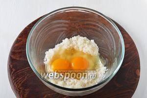 Соединить 2 яйца и 150 г сахара. Взбить до светлой массы (3-4 минуты работы миксера).