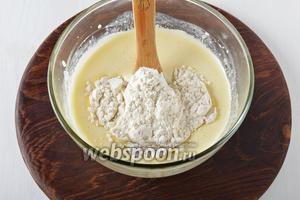 Вмешать вручную смесь просеянной муки 250 г, разрыхлителя 2 ч. л. и соли (1 щепотка). Долго не мешать тесто — лишь до соединения ингредиентов.